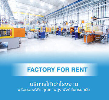 Thailand Factory for Rent