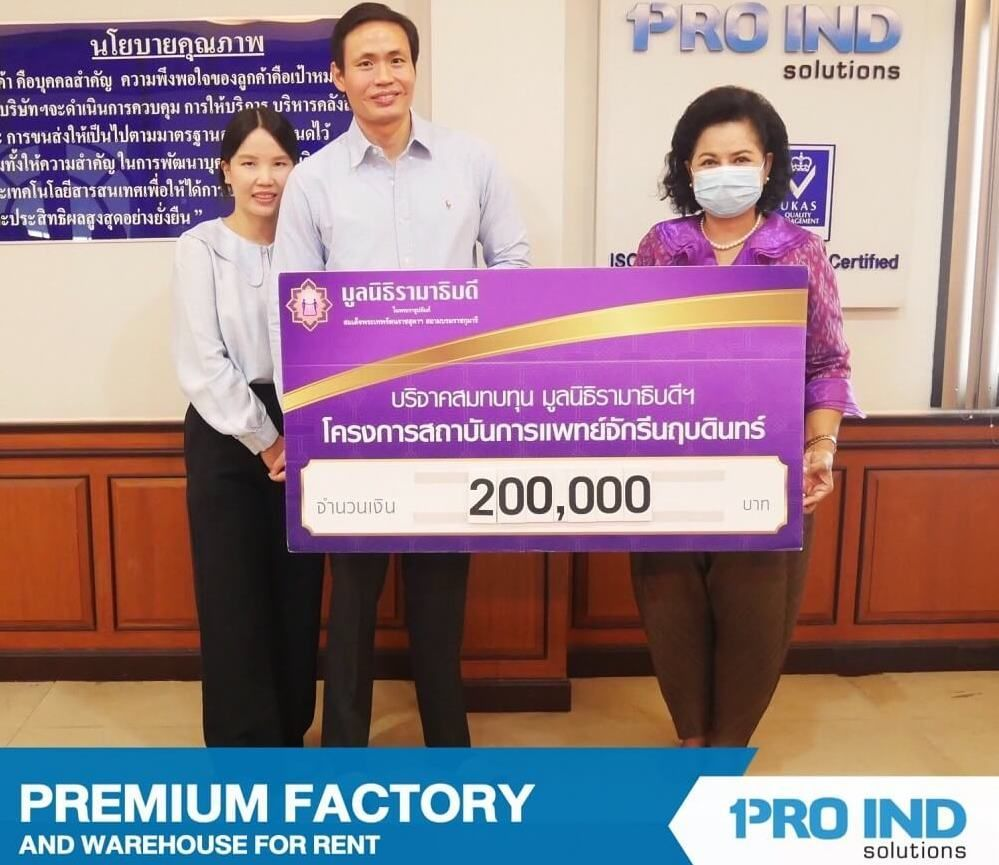 Pro Ind Donated Money to the Ramathibodi Foundation under the Royal Patronage. 2020