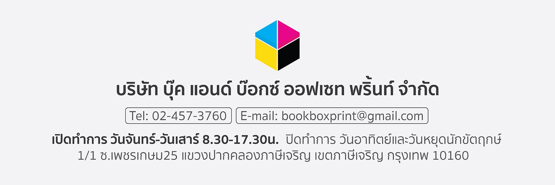 โรงพิมพ์  bookandbox