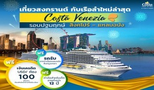 COSTA-VENEZIA-FLYER-COVE-APR-13,-2019-.jpg