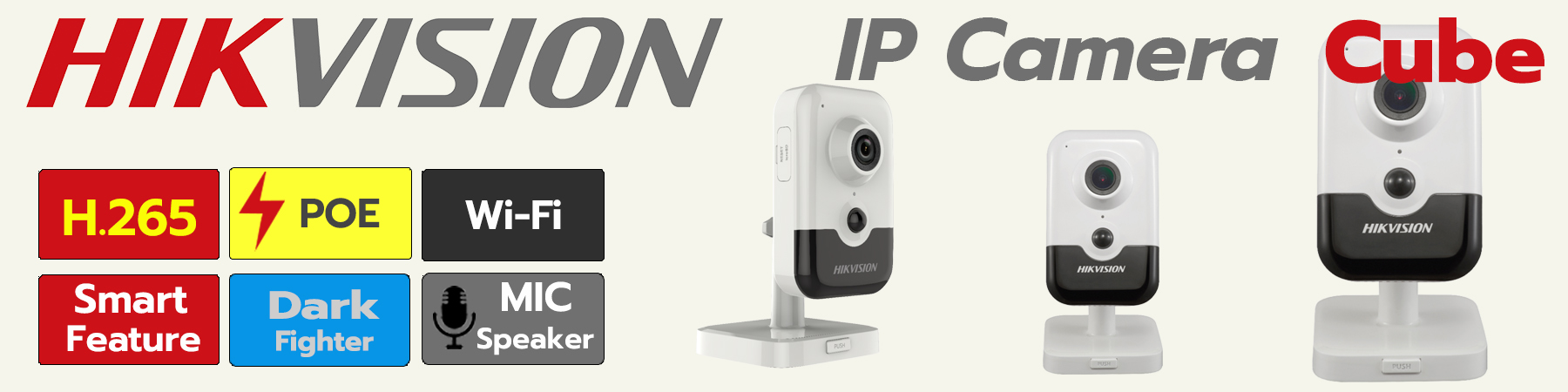 Hikvision Cube IPC, กล้อง Hikvision Cube, กล้อง Hikvision, Hikvision PIR, Hikvision Cube Network Camera, DS-2CD2421G0-IW, DS-2CD2423G0-IW, DS-2CD2425FWD-IW
