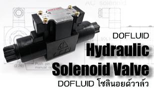 Solenoid valve DOFLUID