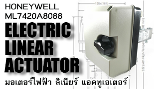 HONEYWELL ELECTRIC LINEAR ACTUATOR