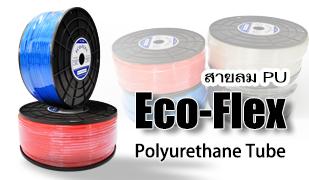 สายลม PU ของ ECO-FLEX