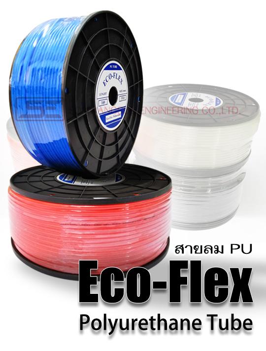 สายลมโพลียูรีเทรน Eco-Flex