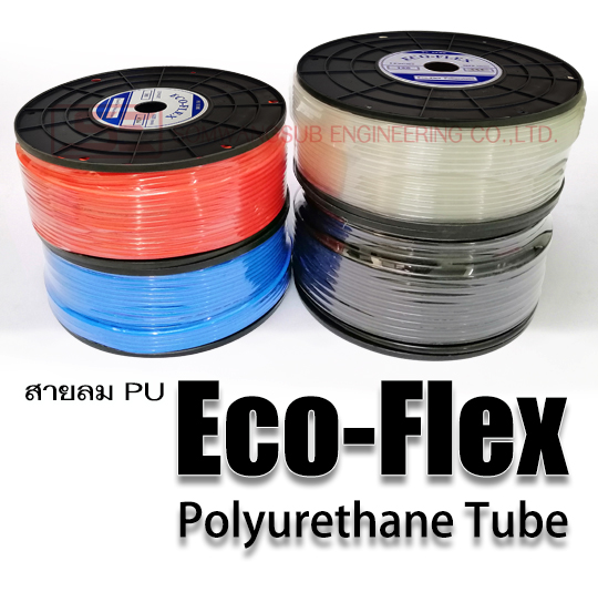 สายลม PU_Eco-Flex