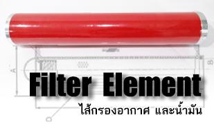 ไส้กรอง Filter Element