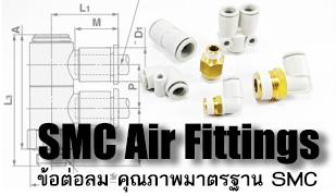 ข้อต่อลม Air Fittings SMC