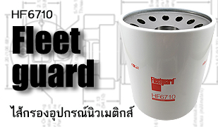 Fleetguard-ไส้กรอง HF6710