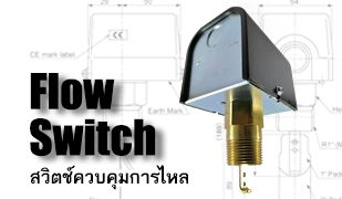 Flow Switch-สวิทช์ควบคุมการไหล