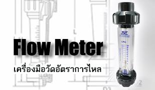 Flow meter_เครื่องมือวัดอัตราการไหล