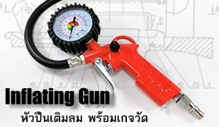 ปืนเติมลม พร้อมเกจวัดลม Inflating Gun