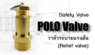 Polo valve - Relief valve วาล์วระบายแรงดัน
