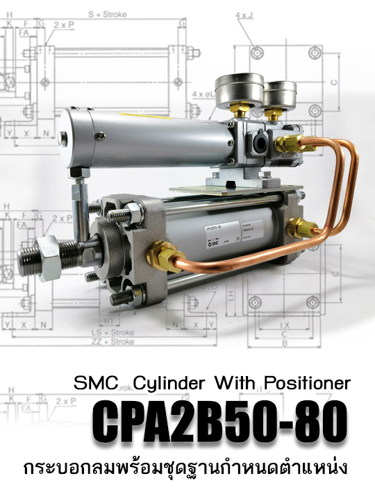 CPA2B50-80, SMC Cylinder with Positioner