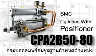SMC CPA2B50-80_Cylinder with Positioner
