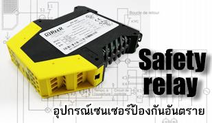 Safety relay-Machine safety-เซฟตี้รีเลย์
