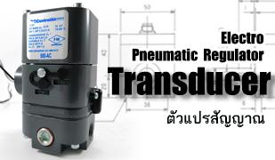 Transducer-ตัวแปลสัญญาณ