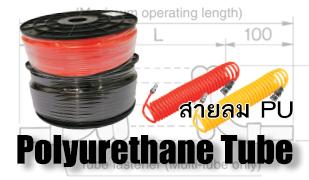สายลม PU_Polyurethane Tube