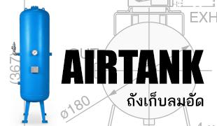 Air Tank_ถังเก็บลมอัด