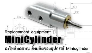 order spare parts MiniCylinder