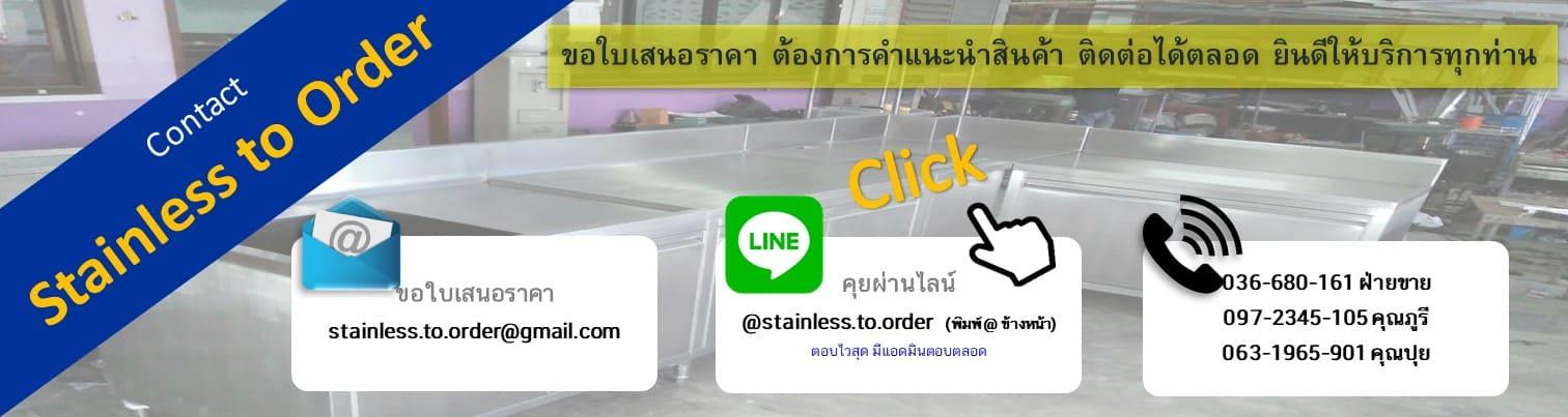 ร้าน Stainless to Order