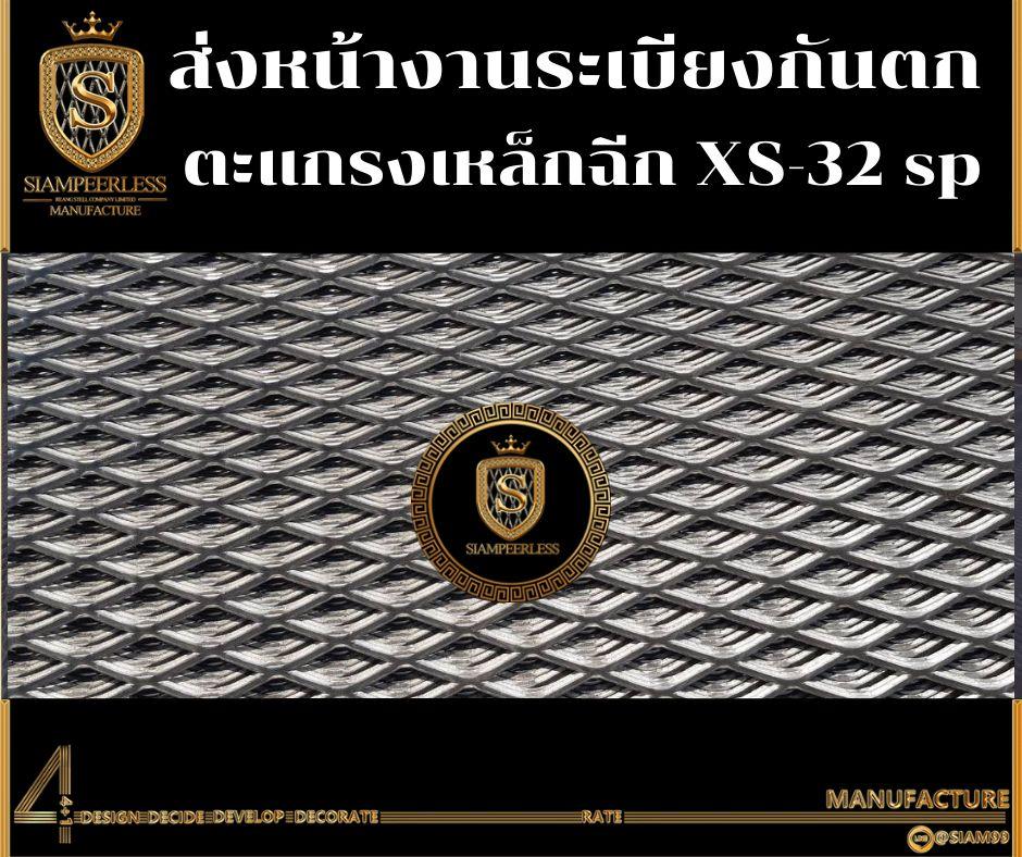 ตะแกรงเหล็กฉีก Expanded Metal Xs-32