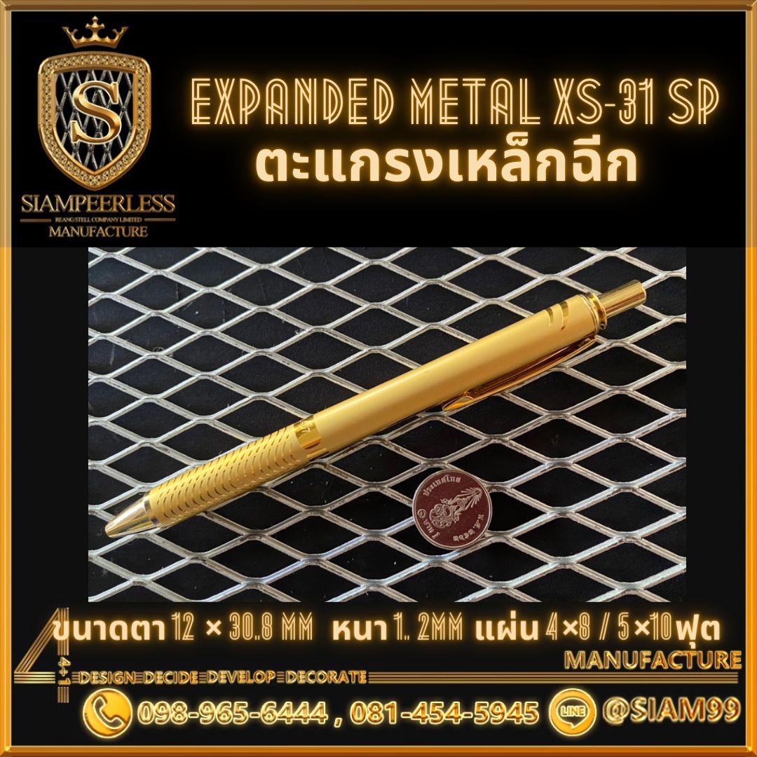 เหล็กฉีกราคาถูก XS31 , Expanded Metal