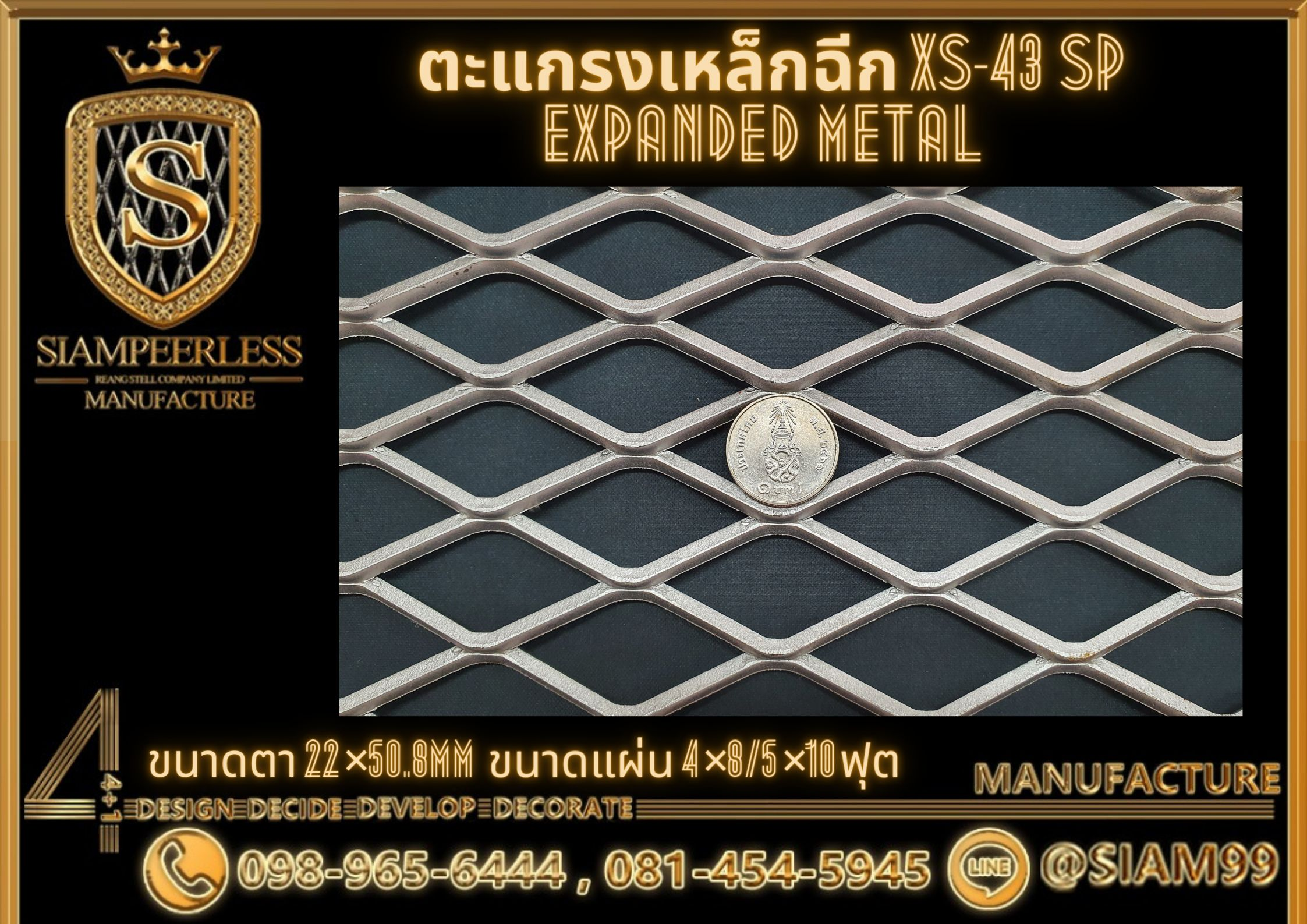 เหล็กฉีกราคาถูก XS43 , Expanded Metal